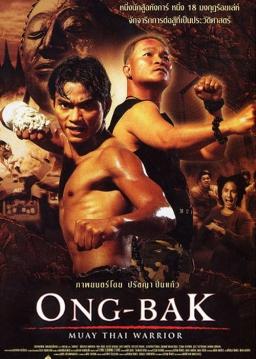 مبارز تایلندی ۱