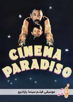 سینما پارادیزو