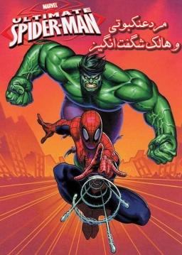 مرد عنکبوتی و هالک شگفتانگیز