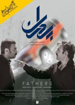 پدران