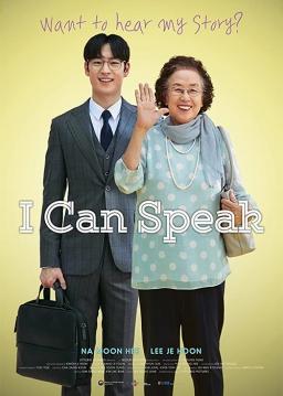 من میتونم صحبت کنم