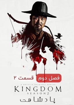پادشاهی - فصل ۲ قسمت ۲