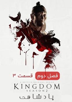 پادشاهی - فصل ۲ قسمت ۳