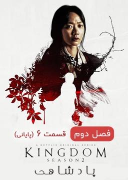 پادشاهی - فصل ۲ قسمت ۶
