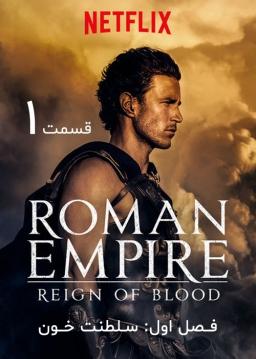 امپراتوری روم - فصل ۱ قسمت ۱