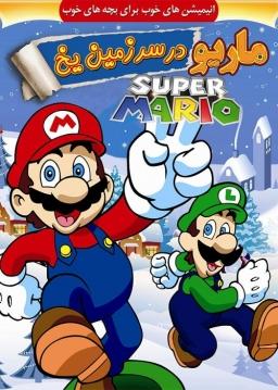 ماریو در سرزمین یخ