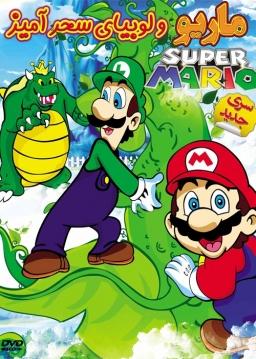 ماریو و لوبیای سحرآمیز