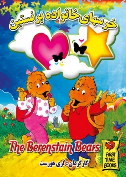 خرسهای خانواده برنستین