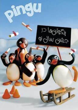 پنگوئن در جشن سال نو