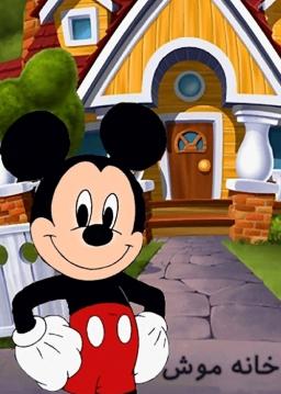 میکی موس / خانه موش