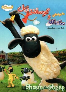 گوسفند زبل / قسمت دوم
