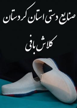 صنایع دستی استان کردستان / کلاش بافی