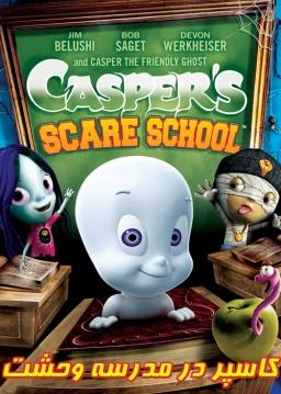 کاسپر در مدرسه وحشت