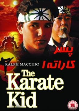 پسر کاراته ۱