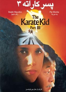پسر کاراته ۳