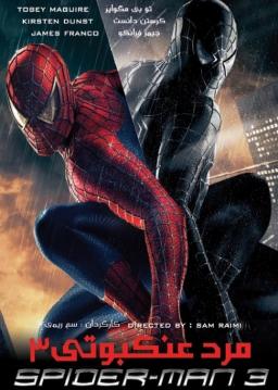 مرد عنکبوتی ۳