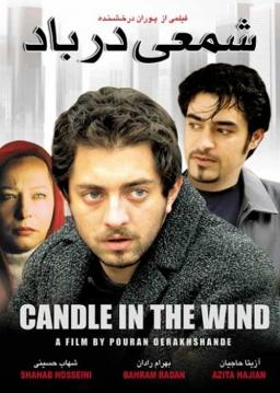 شمعی در باد