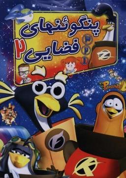 پنگوئنهای فضایی ۲
