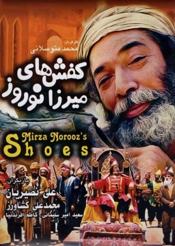 کفش های میرزا نوروز