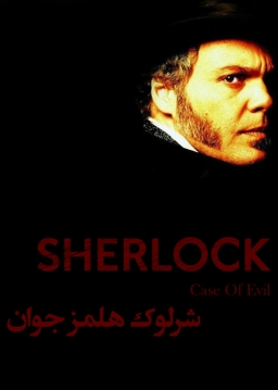 شرلوک هلمز جوان