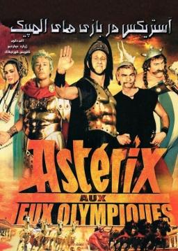 آستریکس در بازی های المپیک