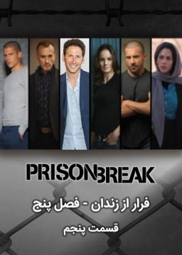 فرار از زندان/ فصل ۵ - قسمت ۵