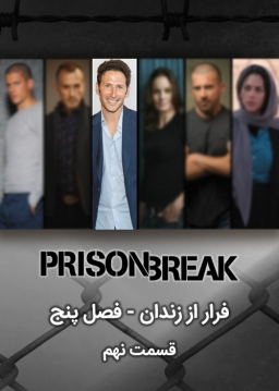 فرار از زندان/ فصل ۵ - قسمت ۹