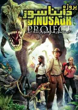 پروژه دایناسور