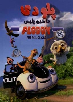 پلودی ماشین پلیس