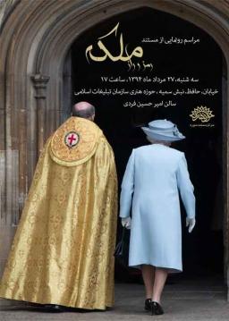 رمز و راز ملکه