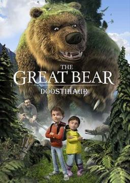 خرس بزرگ