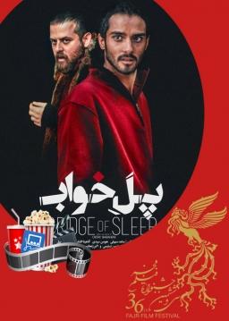 آنونس فیلم سینمایی پل خواب