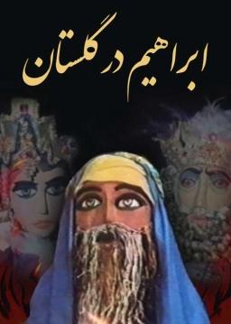 ابراهیم در گلستان