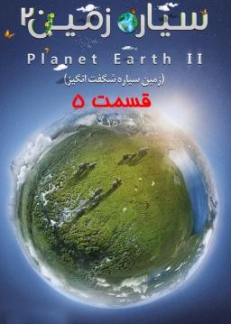 سیاره زمین ۲ / قسمت پنجم