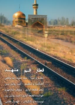 قطار قم مشهد