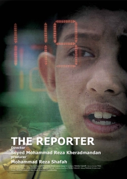 گزارشگر