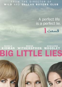 دروغ های کوچکِ بزرگ - فصل ۱ قسمت ۱