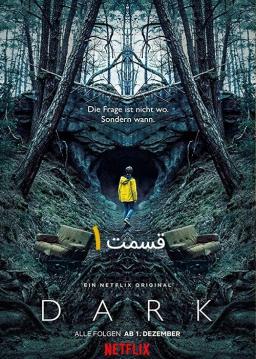 تاریک - فصل ۱ - قسمت ۱: رازها