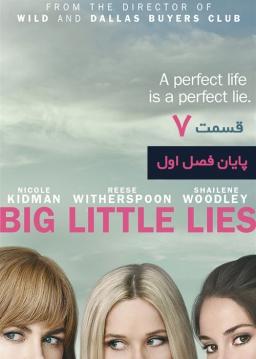دروغ های کوچکِ بزرگ - فصل ۱ قسمت ۷