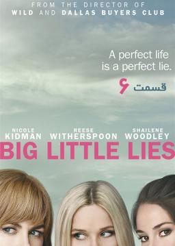 دروغ های کوچکِ بزرگ - فصل ۱ قسمت ۶